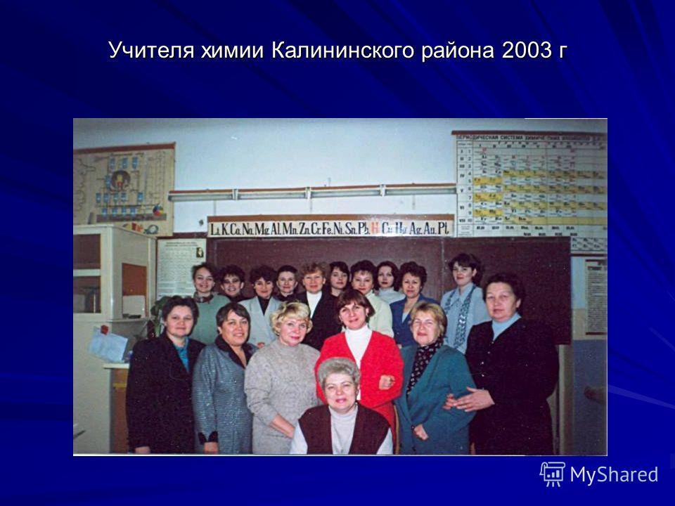 Учителя химии Калининского района 2003 г