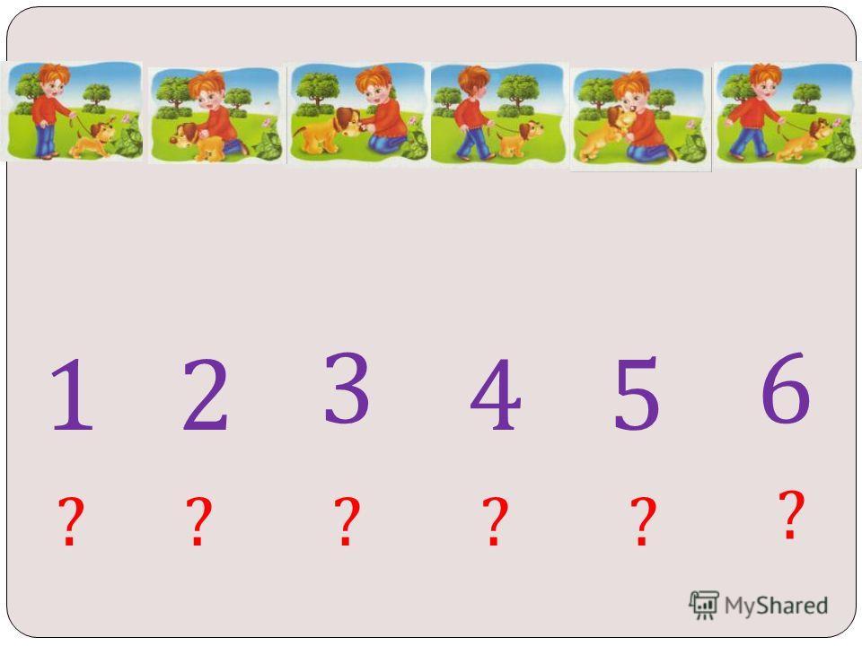 Задание. Перед тобой шесть перепутанных картинок, связанных одним сюжетом. Тебе необходимо разложить картиночки по порядку: что за чем идет и составить рассказ. Нажми на нужную картинку левой кнопкой мышки.