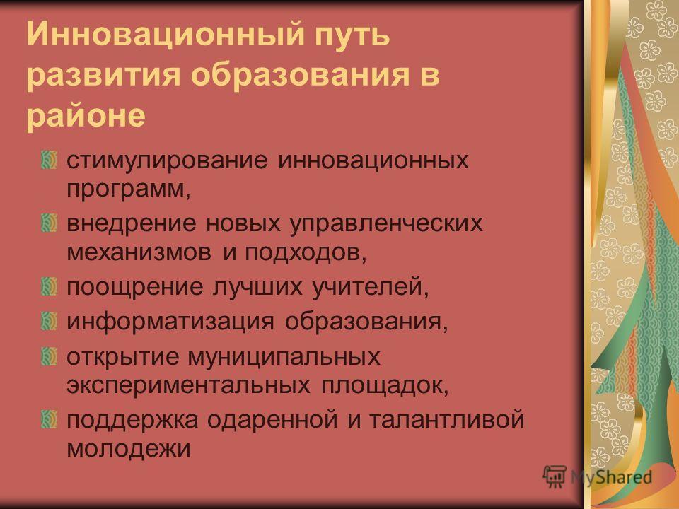 Выступление начальника отдела образования и молодежной политики Ядринской районной администрации А.А. Филимонова