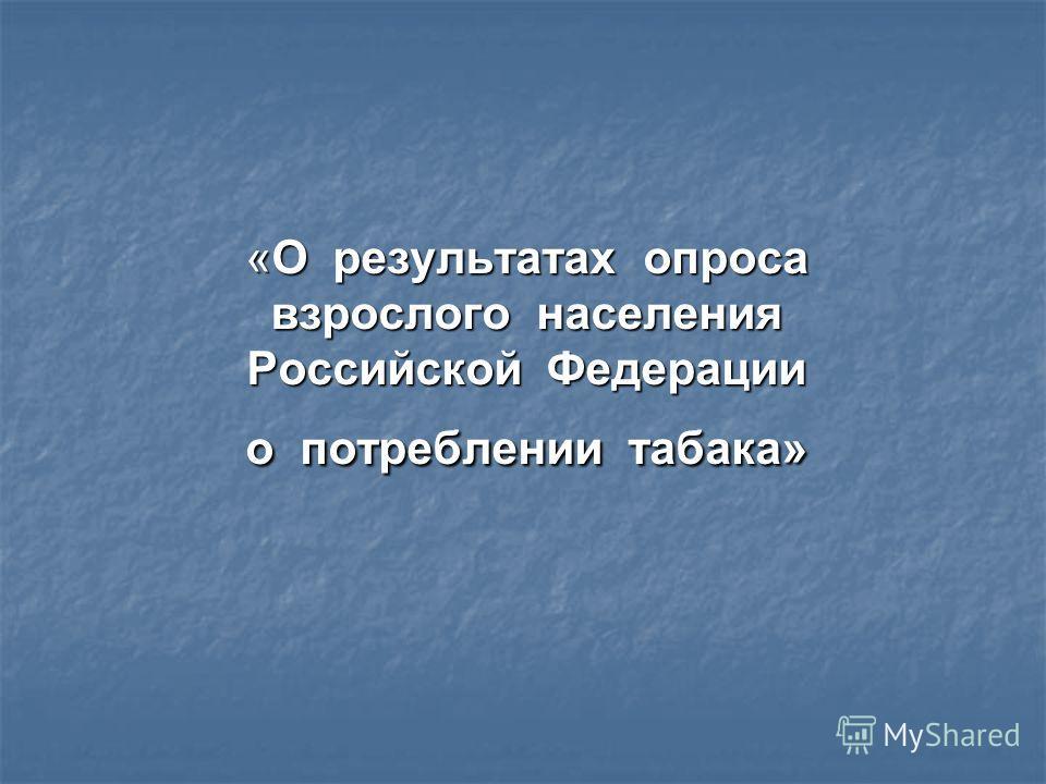 «О результатах опроса взрослого населения Российской Федерации о потреблении табака»