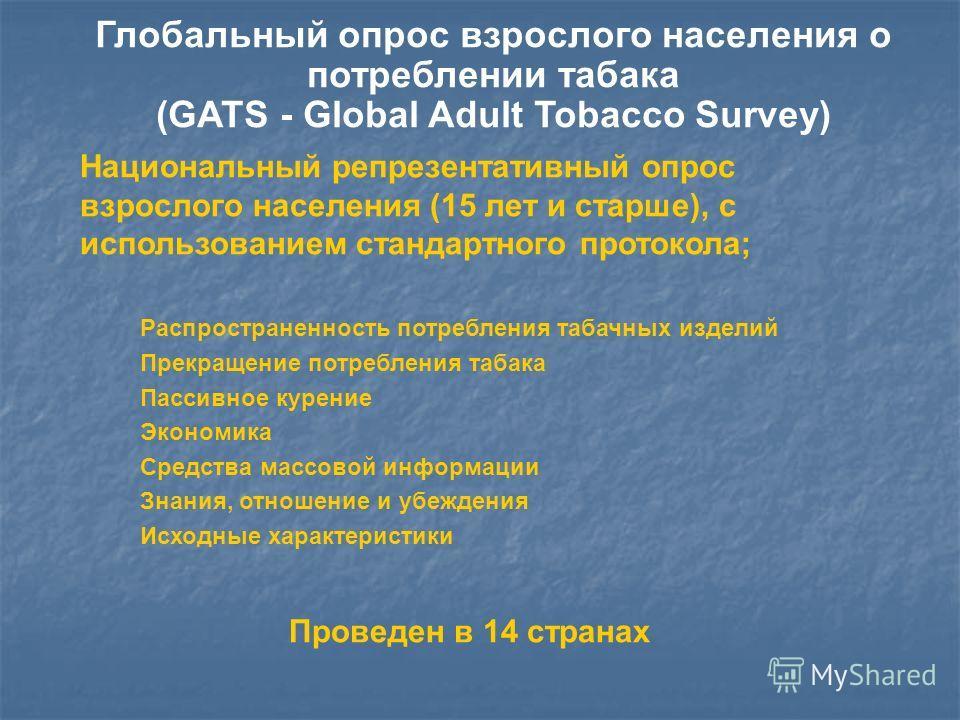 Национальный репрезентативный опрос взрослого населения (15 лет и старше), с использованием стандартного протокола; Распространенность потребления табачных изделий Прекращение потребления табака Пассивное курение Экономика Средства массовой информаци