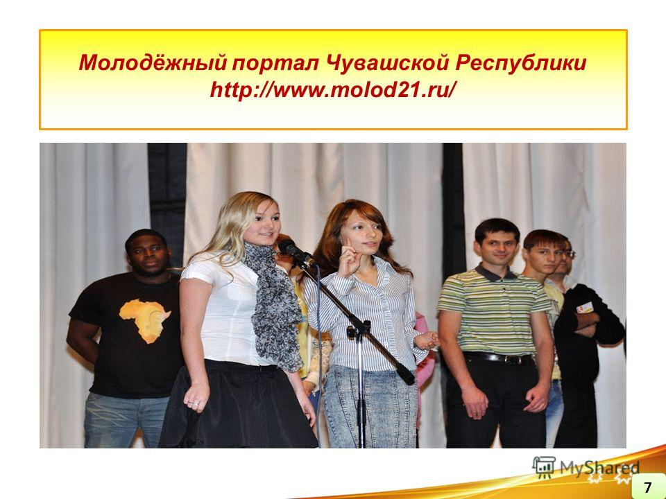 Молодёжный портал Чувашской Республики http://www.molod21.ru/