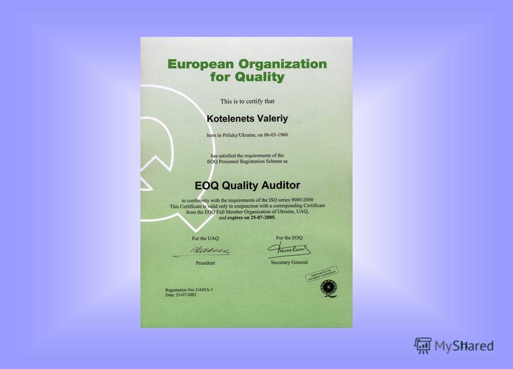 10 УАК ПЕРВОЙ В СНГ получила право выдавать специалистам по качеству СЕРТИФИКАТЫ EOQ (система зарегистрирована в Политике ЕС)