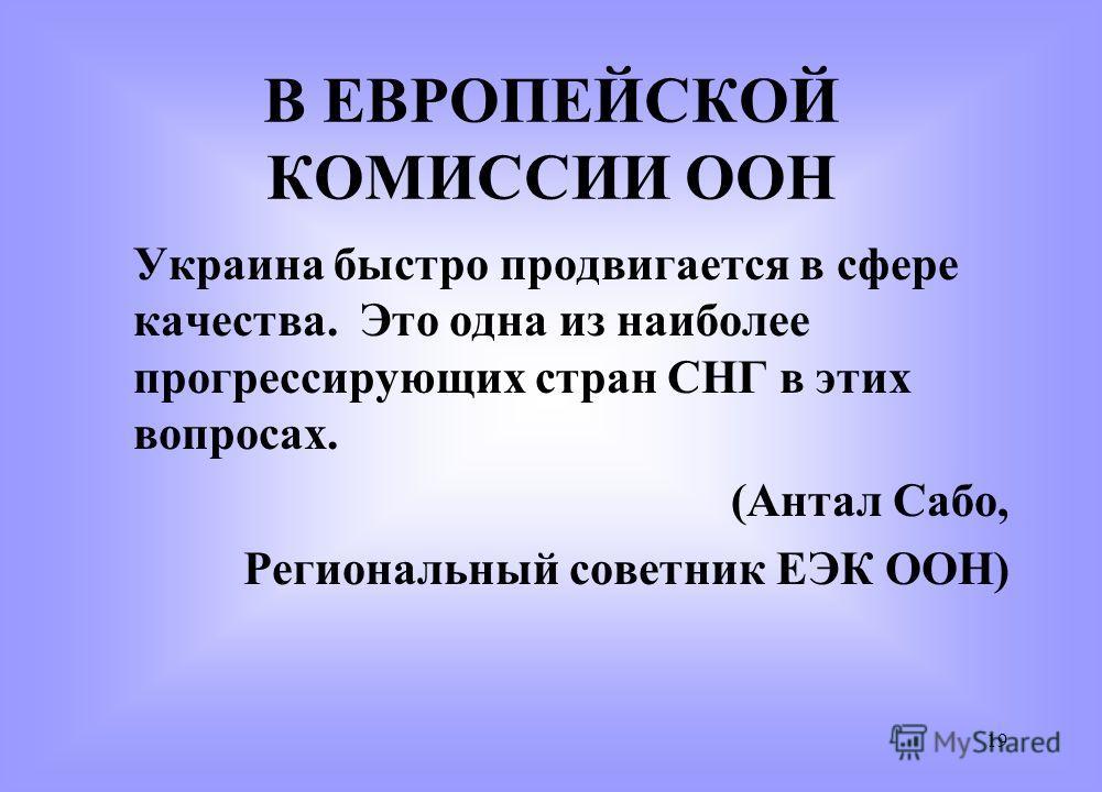 18 Украинская ассоциация качества играет ведущую роль во внедрении новой философии качества в Украине (Бертран Джуслен де Норей, Генеральный секретарь EOQ)