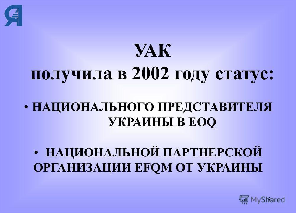 8 УАК ПЕРВОЙ В СНГ (1997 г.) представила предприятия на конкурс за Европейскую награду качества
