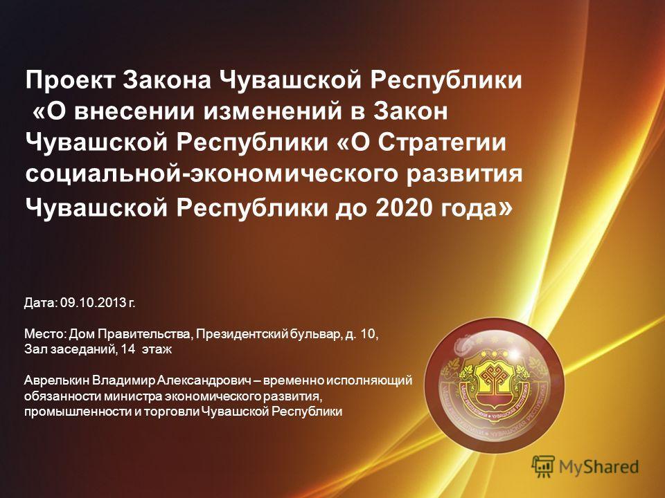 Проект закона чувашской республики о