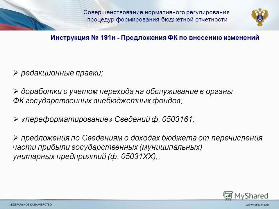 Форма 4 отчет о движении денежных средств новый порядок заполнения (пбу 23/2011)