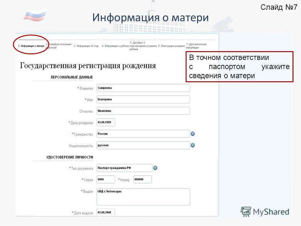 Информация о матери 0000000000 Слайд 7 В точном соответствии с паспортом укажите сведения о матери