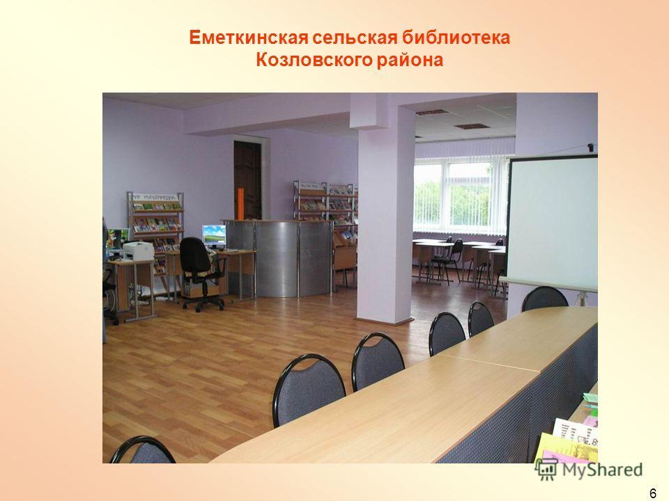 6 Еметкинская сельская библиотека Козловского района