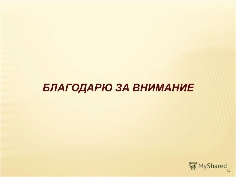 БЛАГОДАРЮ ЗА ВНИМАНИЕ 14