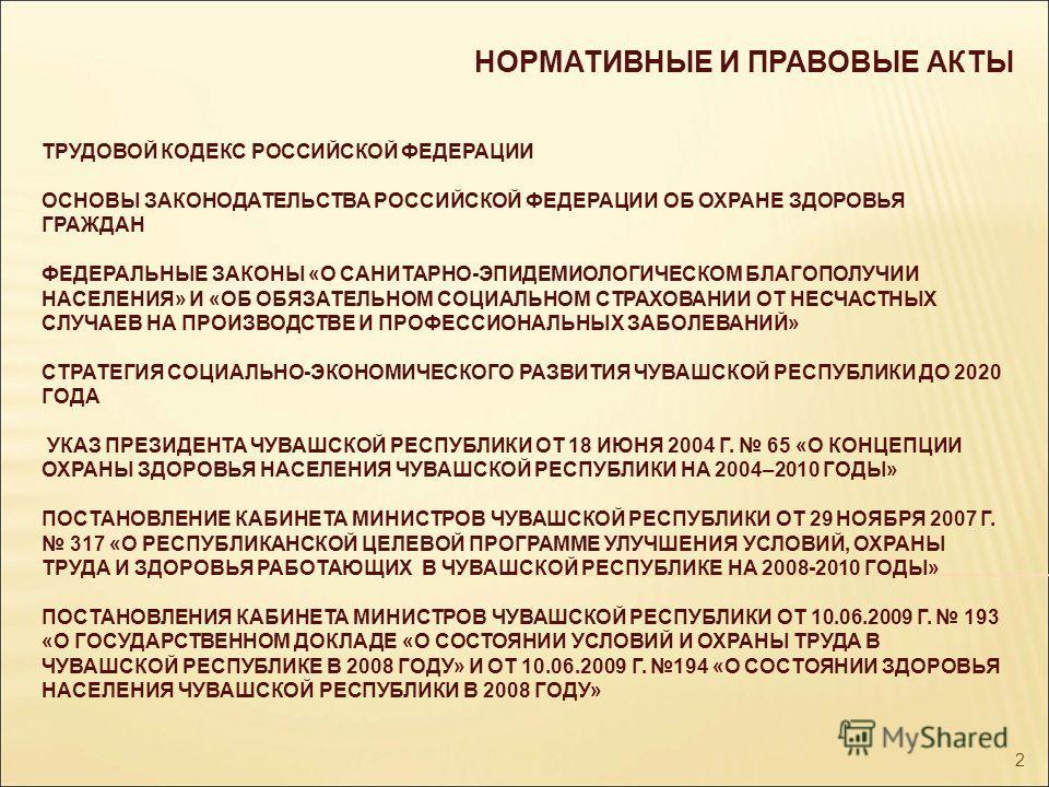 ТРУДОВОЙ КОДЕКС РОССИЙСКОЙ ФЕДЕРАЦИИ ОСНОВЫ ЗАКОНОДАТЕЛЬСТВА РОССИЙСКОЙ ФЕДЕРАЦИИ ОБ ОХРАНЕ ЗДОРОВЬЯ ГРАЖДАН ФЕДЕРАЛЬНЫЕ ЗАКОНЫ «О САНИТАРНО-ЭПИДЕМИОЛОГИЧЕСКОМ БЛАГОПОЛУЧИИ НАСЕЛЕНИЯ» И «ОБ ОБЯЗАТЕЛЬНОМ СОЦИАЛЬНОМ СТРАХОВАНИИ ОТ НЕСЧАСТНЫХ СЛУЧАЕВ НА