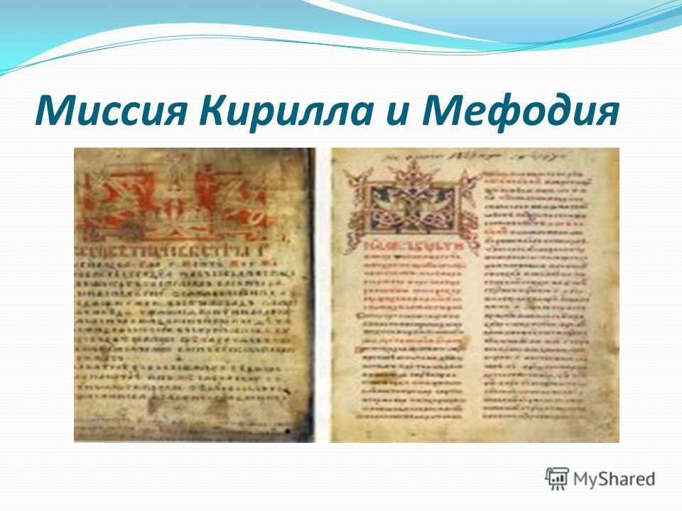 Миссия Кирилла и Мефодия