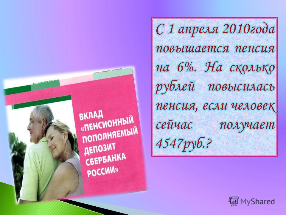 Надолго положишь, побольше возьмешь! Вклады Сбербанка России с длительными сроками хранения наиболее выгодны для клиентов, заинтересованных в получении дохода, поскольку размер процентной ставки зависит от срока вклада. «Длинные» вклады