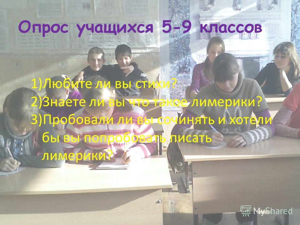 Опрос учащихся 5-9 классов 1)Любите ли вы стихи? 2)Знаете ли вы что такое лимерики? 3)Пробовали ли вы сочинять и хотели бы вы попробовать писать лимерики?