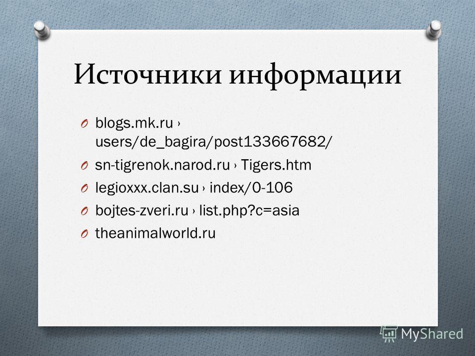 Источники информации O blogs.mk.ru users/de_bagira/post133667682/ O sn-tigrenok.narod.ru Tigers.htm O legioxxx.clan.su index/0-106 O bojtes-zveri.ru list.php?c=asia O theanimalworld.ru