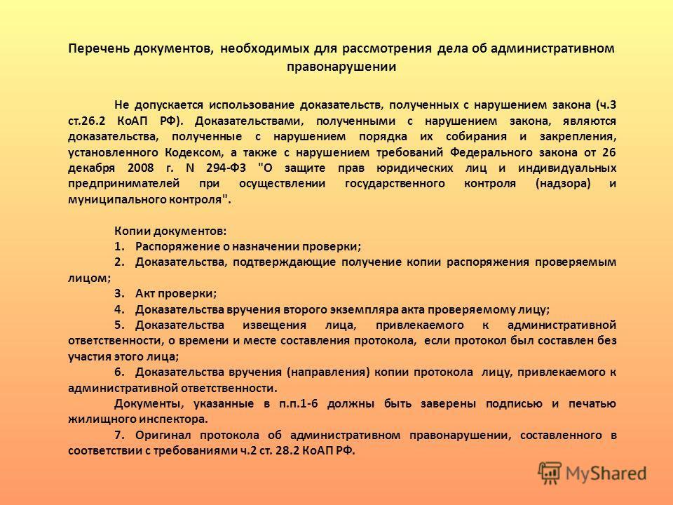 политики Особенности доказательственной деятельности при рассмотрении дел об административных правонарушениях небольшой