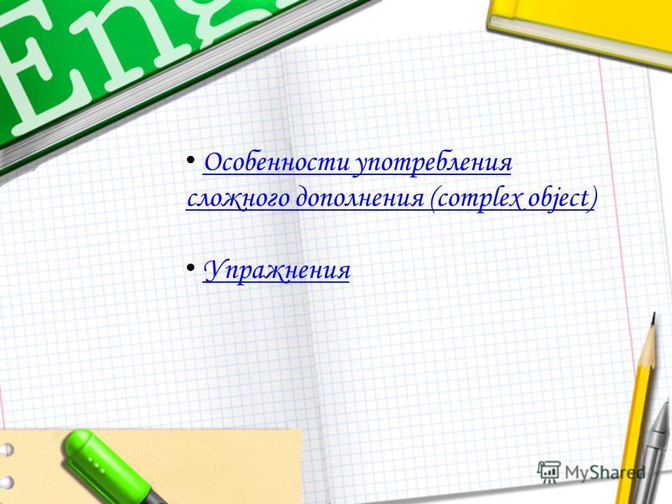 Особенности употребления сложного дополнения (complex object)Особенности употребления сложного дополнения (complex object) Упражнения