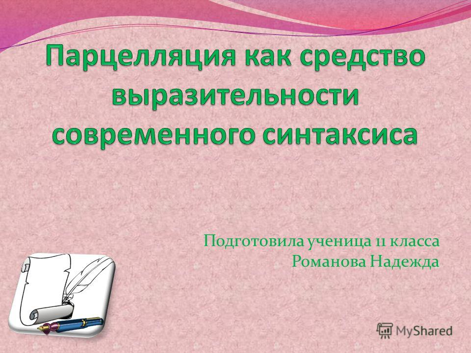 Подготовила ученица 11 класса Романова Надежда