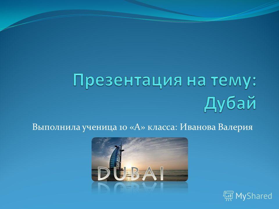 Выполнила ученица 10 «А» класса: Иванова Валерия