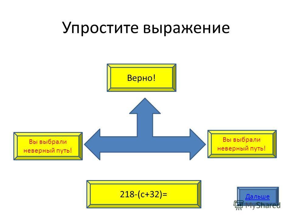 Упростите выражение Верно! 218-(с+32)= Вы выбрали неверный путь! Дальше