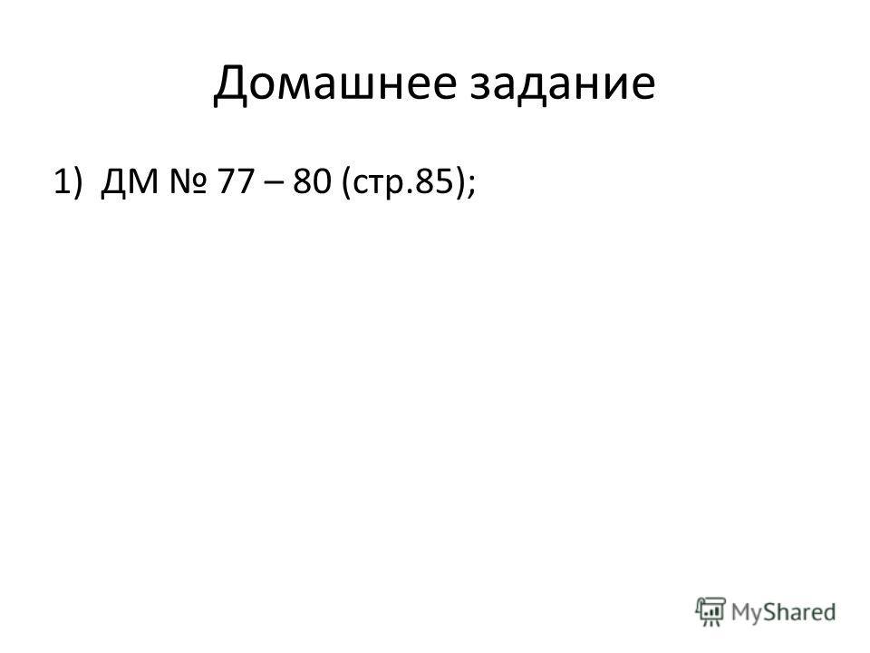Домашнее задание 1)ДМ 77 – 80 (стр.85);