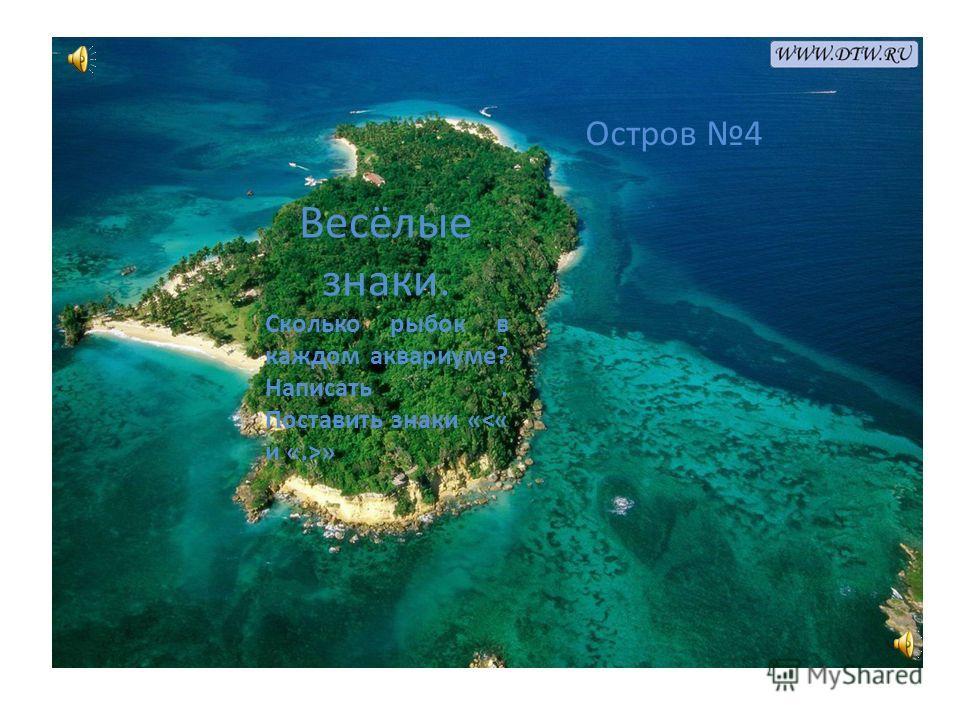 Остров 3 Геометрические фигуры