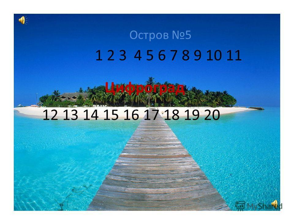 Остров 4 Весёлые знаки. Сколько рыбок в каждом аквариуме? Написать. Поставить знаки « »