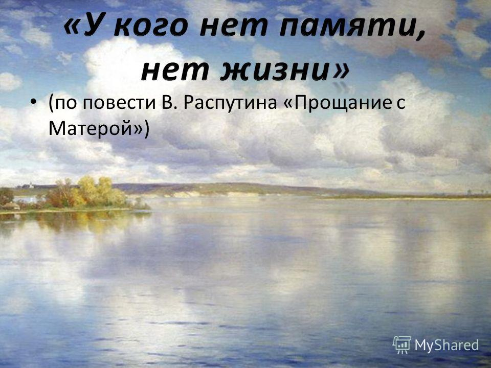 (по повести В. Распутина «Прощание с Матерой»)