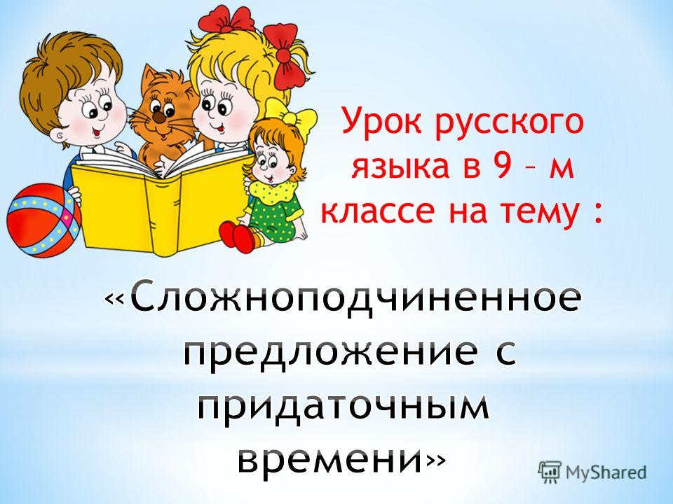 Урок русского языка в 9 – м классе на тему :