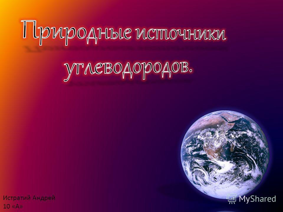 Истратий Андрей 10 «А»