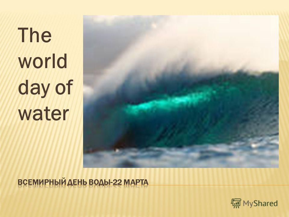 The world day of water