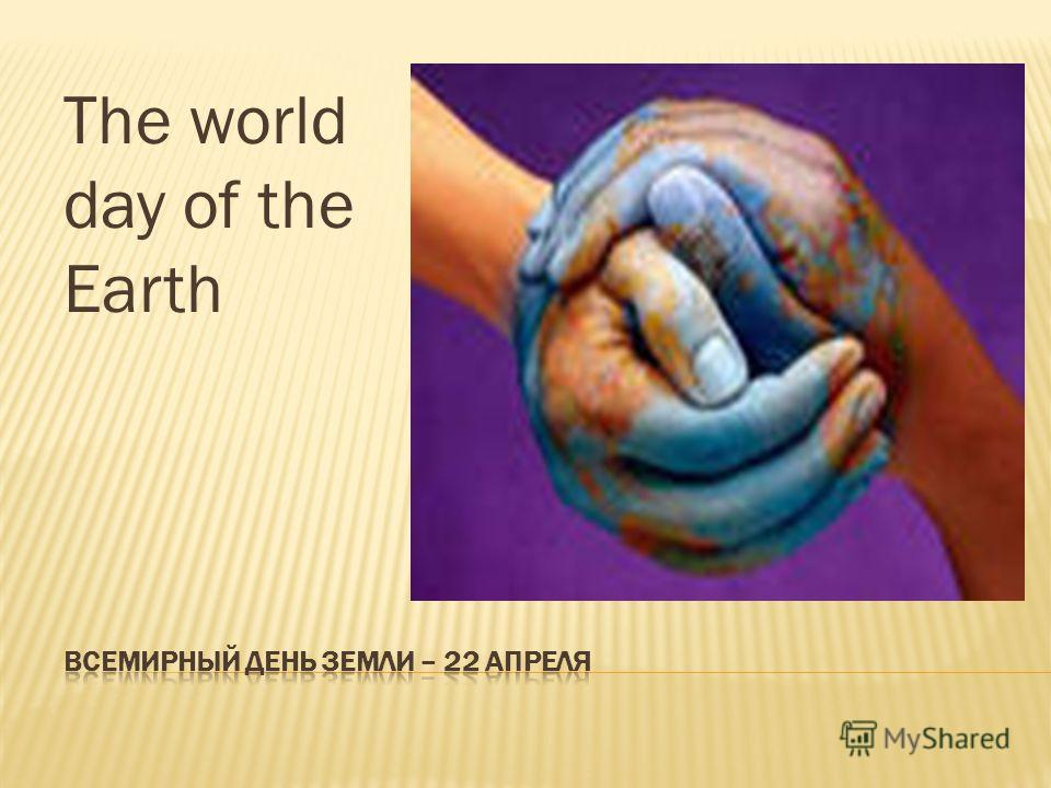The world day of the Earth