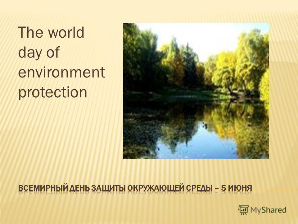 The world day of environment protection