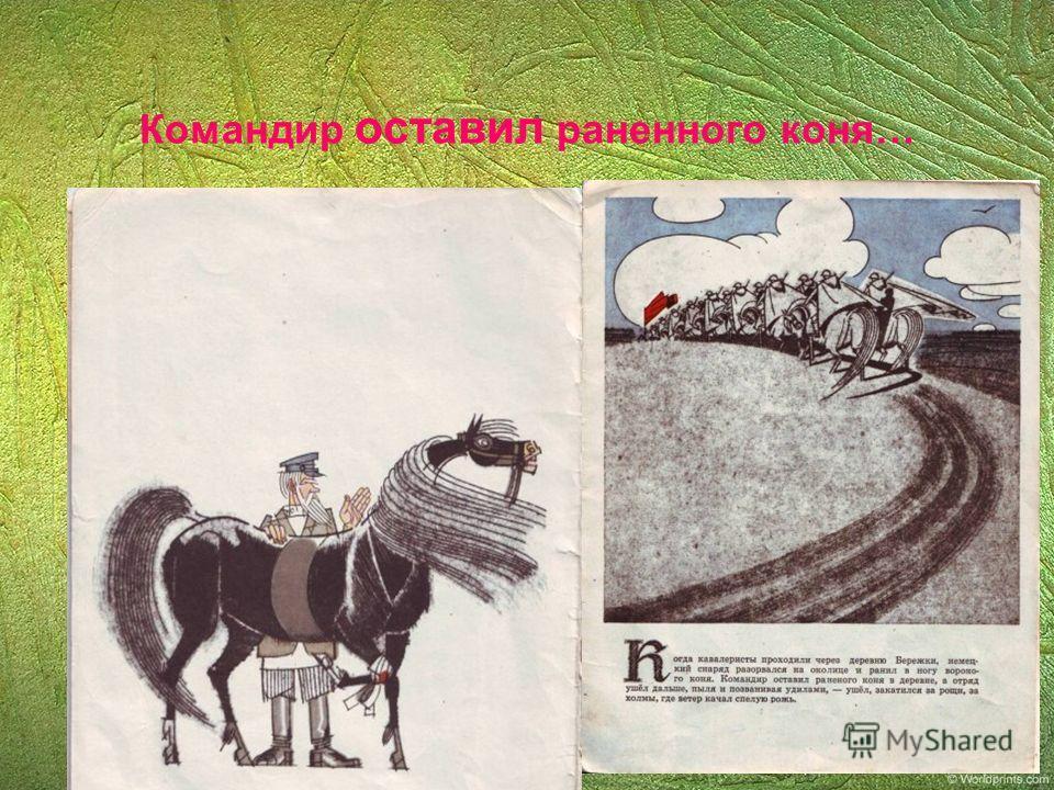 Командир оставил раненного коня…