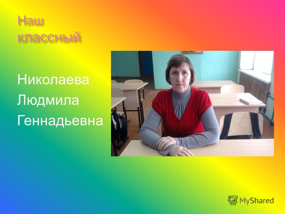 Наш классный Николаева Людмила Геннадьевна