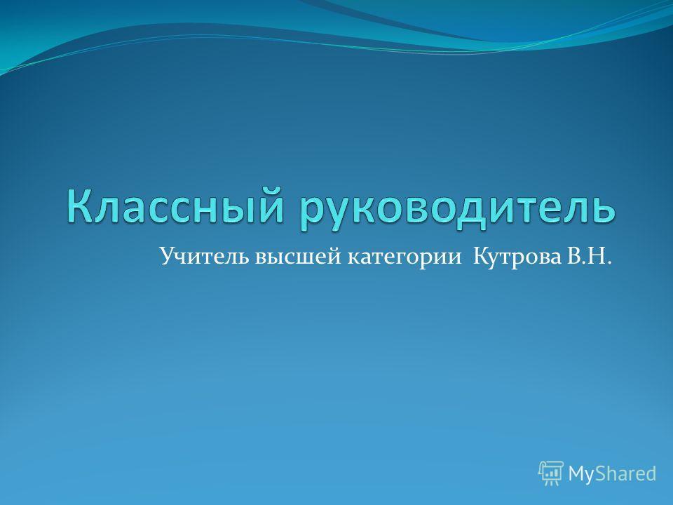 Учитель высшей категории Кутрова В.Н.