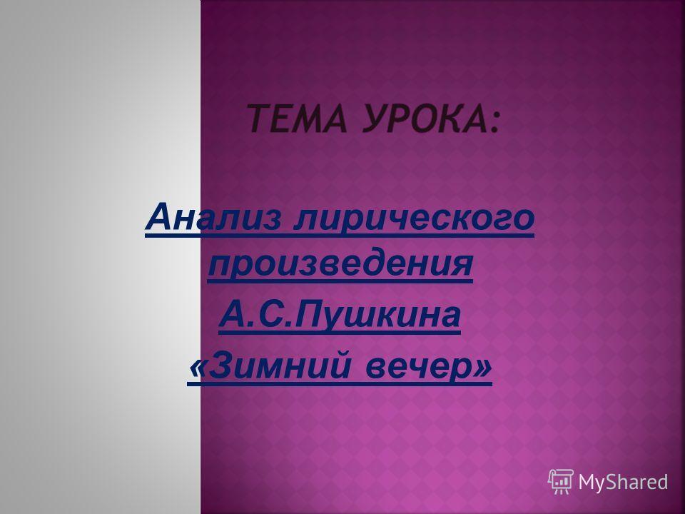 Анализ лирического произведения А.С.Пушкина «Зимний вечер»