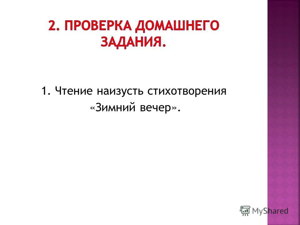 1. Чтение наизусть стихотворения «Зимний вечер».