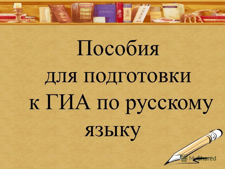 Пособия для подготовки к ГИА по русскому языку