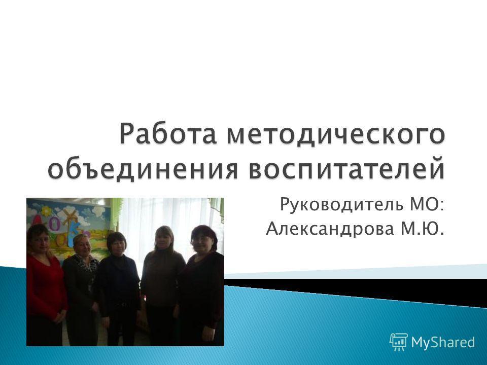 Руководитель МО: Александрова М.Ю.