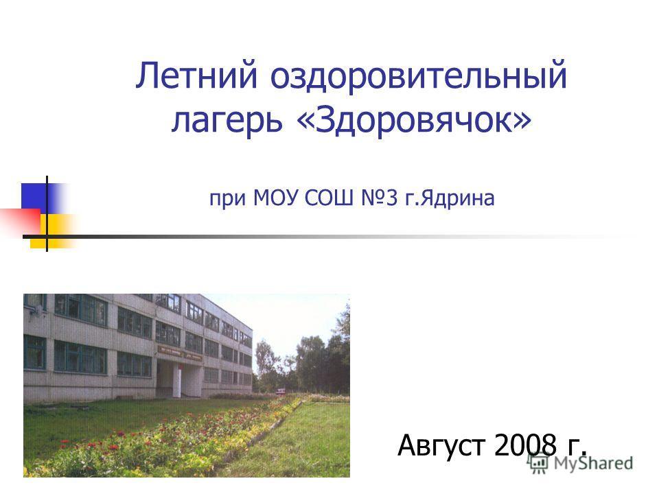 Летний оздоровительный лагерь «Здоровячок» при МОУ СОШ 3 г.Ядрина Август 2008 г.