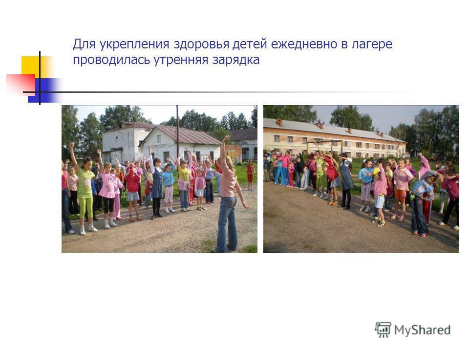 Для укрепления здоровья детей ежедневно в лагере проводилась утренняя зарядка