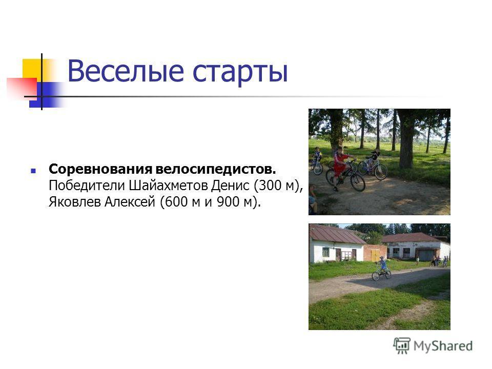 Веселые старты Соревнования велосипедистов. Победители Шайахметов Денис (300 м), Яковлев Алексей (600 м и 900 м).