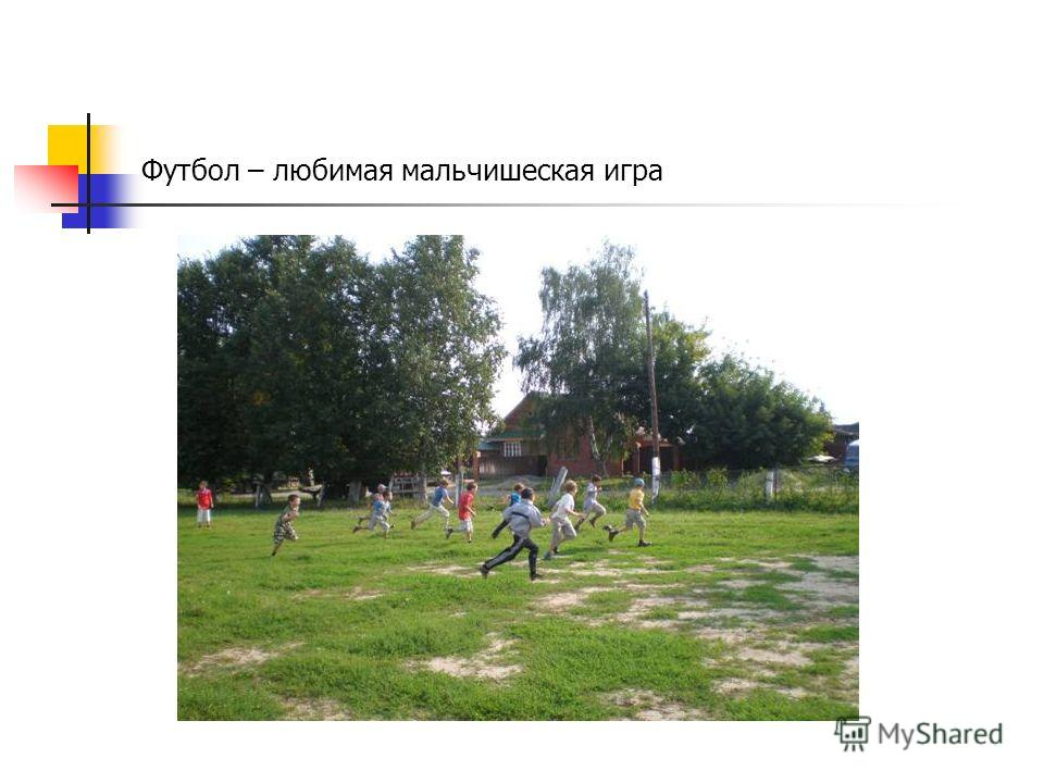 Футбол – любимая мальчишеская игра
