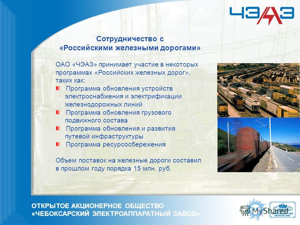 Сотрудничество с «Российскими железными дорогами» ОАО «ЧЭАЗ» принимает участие в некоторых программах «Российских железных дорог», таких как: Программа обновления устройств электроснабжения и электрификации железнодорожных линий Программа обновления