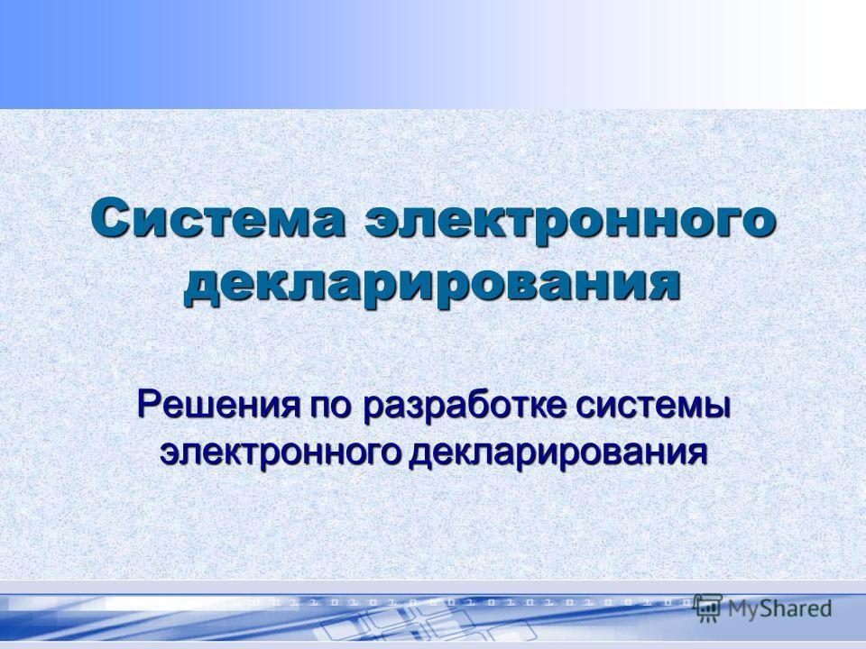 Система электронного декларирования Решения по разработке системы электронного декларирования