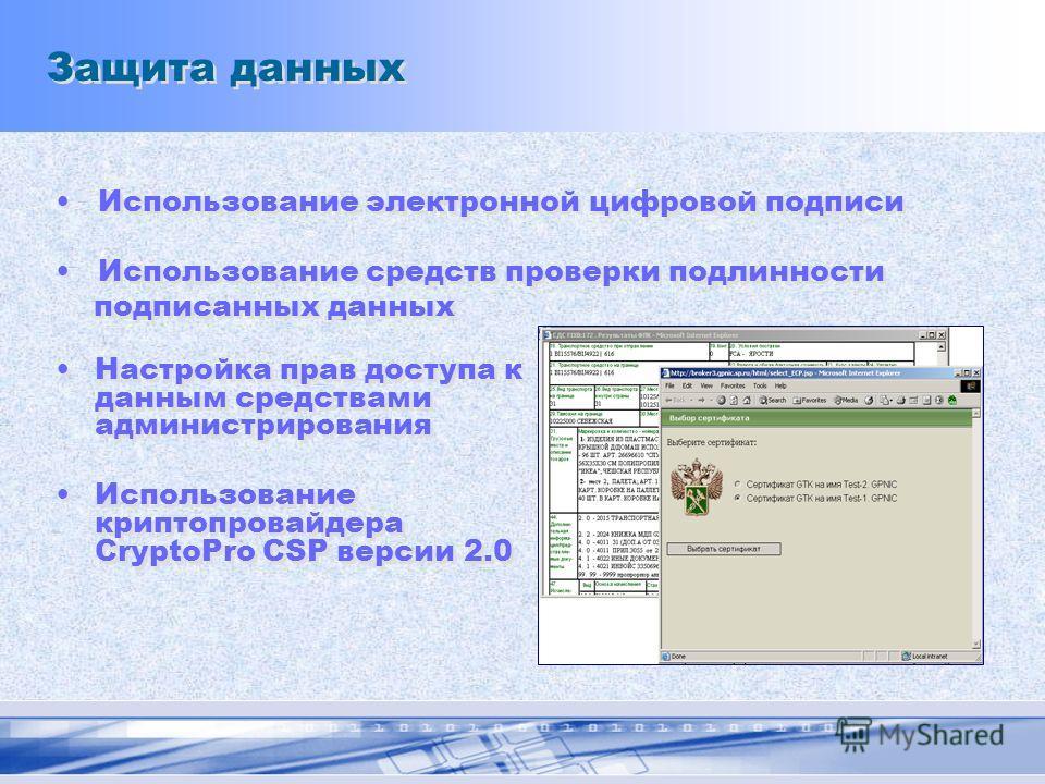 Защита данных Настройка прав доступа к данным средствами администрирования Использование криптопровайдера CryptoPro CSP версии 2.0 Настройка прав доступа к данным средствами администрирования Использование криптопровайдера CryptoPro CSP версии 2.0 Ис
