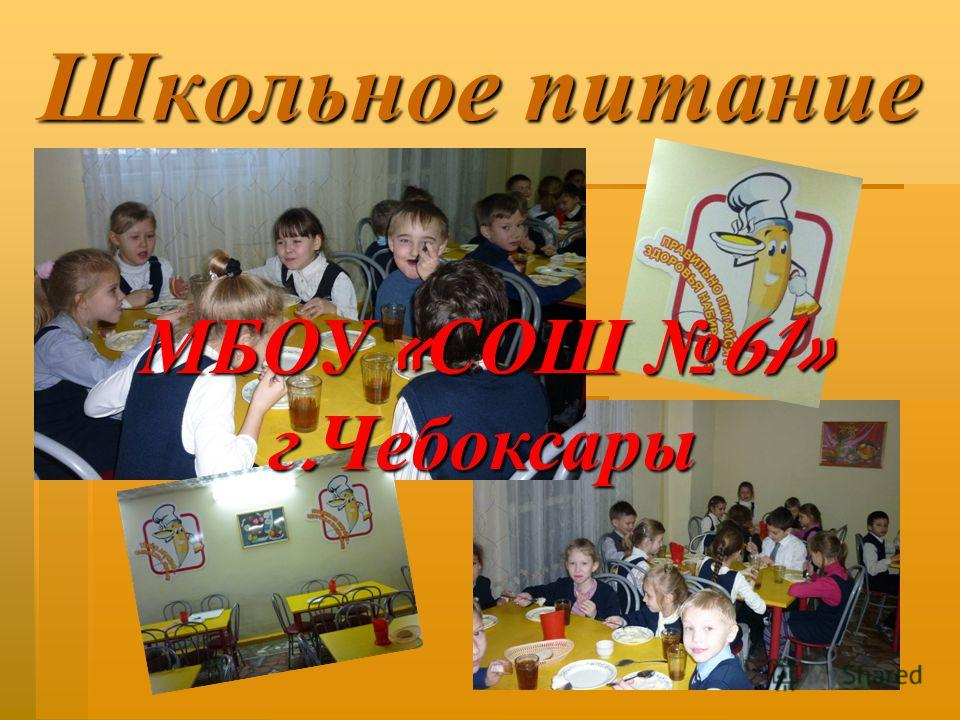 Школьное питание МБОУ « СОШ 61» г. Чебоксары