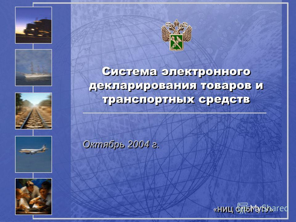 Система электронного декларирования товаров и транспортных средств Октябрь 2004 г. «НИЦ СПбГЭТУ»