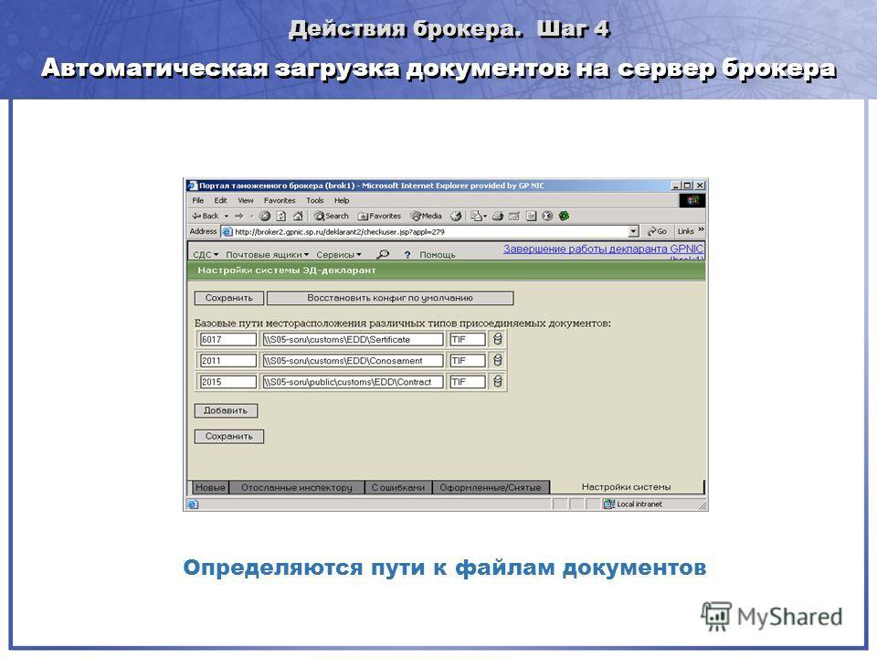 Автоматическая загрузка документов на сервер брокера Определяются пути к файлам документов Действия брокера. Шаг 4